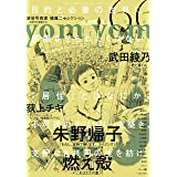 yom yom vol.66(2021年2月号)[雑誌]