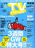 TVステーション東版 2020年 4/25 号 [雑誌]