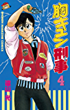 胸キュン刑事(4) (週刊少年マガジンコミックス)