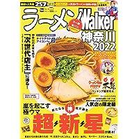 ラーメンWalker神奈川2022 ラーメンウォーカームック