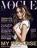 VOGUE JAPAN (ヴォーグジャパン) 2018年 01月号