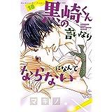 黒崎くんの言いなりになんてならない(18) (別冊フレンドコミックス)