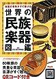 楽器の音色がすぐ聴ける 世界の民族楽器図鑑