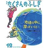 地球の中に、潜っていくと… (月刊たくさんのふしぎ2019年12月号)