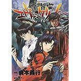 新世紀エヴァンゲリオン 12 (角川コミックス・エース 12-12)