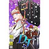 ホラー シルキー ゴーストD・J story05