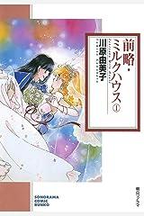 前略・ミルクハウス(1) (ソノラマコミック文庫) Kindle版