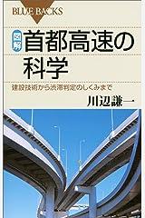 図解 首都高速の科学 建設技術から渋滞判定のしくみまで (ブルーバックス) Kindle版