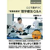 """ここで差がつく""""背景疾患別""""理学療法Q&A (理学療法NAVI)"""