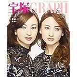 宝塚GRAPH(グラフ) 2020年 03 月号 [雑誌]