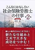 こんなにおもしろい社会保険労務士の仕事<第2版>田中 実バージョン