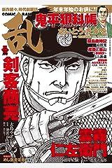 コミック乱 2021年2月号 [雑誌] Kindle版