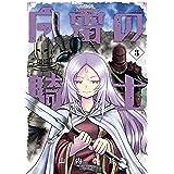 白雷の騎士 3巻 (デジタル版ガンガンコミックスONLINE)