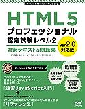 HTML5プロフェッショナル認定試験 レベル2 対策テキスト&問題集 Ver2.0対応版