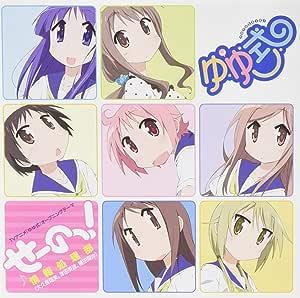 TVアニメ「ゆゆ式」オープニングテーマ「せーのっ! 」 (通常盤)(数量限定オリジナルストラップ付)