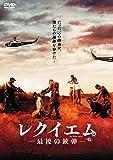 レクイエム ー最後の銃弾ー【DVD】