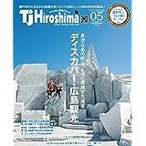 TJ Hiroshima 2021年5月号【ディスカバー・広島観光】