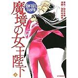 薬師寺涼子の怪奇事件簿 魔境の女王陛下(上) (アフタヌーンコミックス)