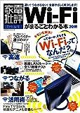 Wi―Fiがまるごとわかる本2018 (100%ムックシリーズ)