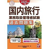 (スマホで見れる電子版付) 国内旅行業務取扱管理者試験 過去問題集 2020年対策 (合格のミカタシリーズ)
