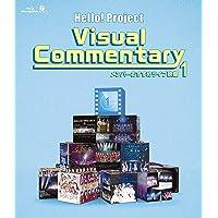 ハロー!プロジェクト ビジュアルコメンタリー ~メンバーおすすめライブ映像~1 (Blu-ray Disc)