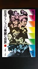 日活アクションの華麗な世界〈下〉1968-1971 (1982年)