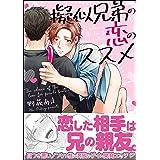 擬似兄弟の恋のススメ【電子限定かきおろし漫画付】 (GUSH COMICS)