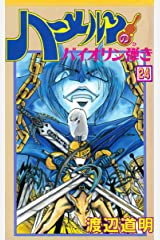 ハーメルンのバイオリン弾き 24巻 (ココカラコミックス) Kindle版