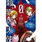 殺戮の天使 Episode.0 2 (MFC ジーンピクシブシリーズ)