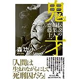 鬼才 伝説の編集人 齋藤十一