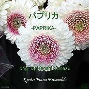 パプリカ- inst version