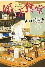 婚活食堂 Kindle版