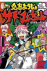 鬼畜ようじょサドみちゃん (REXコミックス) Kindle版