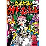 鬼畜ようじょサドみちゃん (REXコミックス)