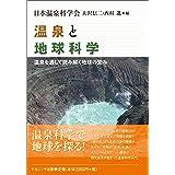 温泉と地球科学: 温泉を通して読み解く地球の営み