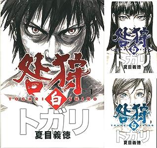 咎狩 白 1~3 (MFコミックス フラッパーシリーズ)