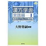漢方学舎 実践編I 臨床カンファレンス実体験