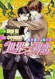 世界一初恋~横澤隆史の場合5~ (ルビー文庫)