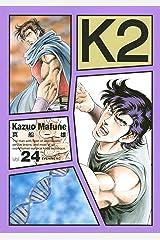 K2(24) (イブニングコミックス) Kindle版
