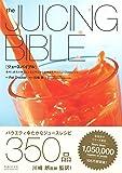 ジュースバイブル 食材と病気の解説とともに今日から始める手作りジュース350レシピ (Healthy Eating)