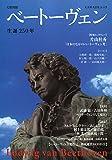 ベートーヴェン: 生誕250年 (KAWADEムック 文藝別冊)