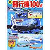 新 飛行機100点 (のりものアルバム(新))