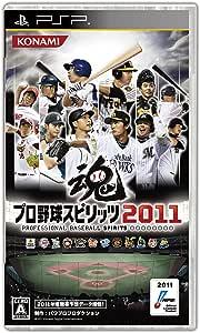 プロ野球スピリッツ2011 - PSP