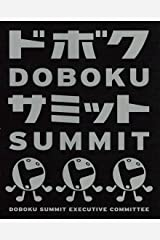 ドボク・サミット 単行本(ソフトカバー)
