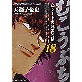 むこうぶち―高レート裏麻雀列伝 (18) (近代麻雀コミックス)