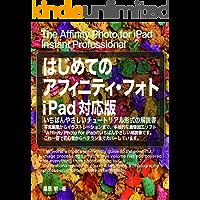 """はじめてのアフィニティフォト iPad対応版: 写真編集からイラストレーションまで、本格的な画像加工ソフト""""Affini…"""