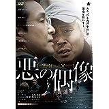 悪の偶像 [DVD]