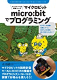アイデアふくらむ探検ウォッチ micro:bitでプログラミング: センサーの実験・宝探しゲーム・友だちとの通信……使い…