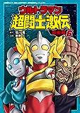 ウルトラマン超闘士激伝 完全版 6 (少年チャンピオン・コミックスエクストラ)