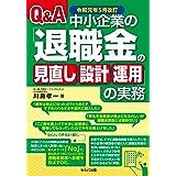 令和元年5月改訂 Q&A 中小企業の「退職金の見直し・設計・運用」の実務